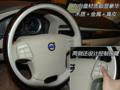 沃尔沃s80l驾驶席功能区域质量介绍