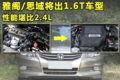 雅阁/思域将出1.6T车型 性能超过2.4L