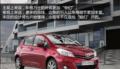操控出色新一代雅力士或亮相广州车展 国产在即