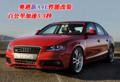 奥迪新A4L性能改装 百公里加速5.3秒
