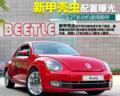 新甲壳虫6款车型配置曝光 搭载1.2T动力