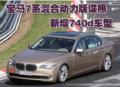 宝马7系混合动力版谍照 新增740d车型
