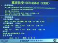 第四批C-NCAP成绩 长安CX20获三星安全评级
