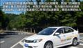 舒适安全城市化的运动调校 体验东南汽车V5菱致