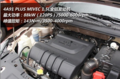 V6菱仕发动机