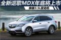 全新讴歌MDX年底将上市 换装3.5L发动机