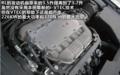 RL动力:排量小有提升 SH-AWD是利器