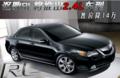 讴歌RL将推出2.4L动力车型 售价降14万元