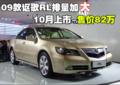 09款讴歌RL下月上市 发动机3.7L售82万