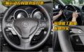 讴歌tl驾驶席功能区质量测评