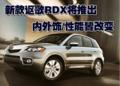新款讴歌RDX即将推出 内外饰/性能有变化