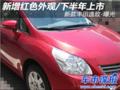 新增红色外观 新款丰田逸致谍照曝光