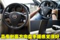 Mazda3经典驾驶席功能区质量