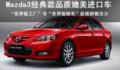Mazda3经典配置