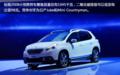 标致2008:小型SUV可选五款发动机 6月上市