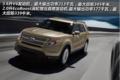 2013款福特探险者动力升级