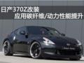 日产370Z改装 应用碳纤维/动力性能提升