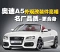 奥迪A5外观改装件亮相 名厂品质-更合身