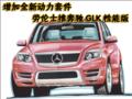 增加全新动力套件 劳伦士推奔驰GLK性能版