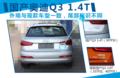 国产奥迪Q3将新增两款车型 预计24万起
