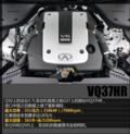 英菲尼迪Q50 2014款 3.7L发动机介绍