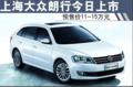动力出色上海大众朗行今日正式上市 预售11-15万