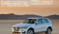新一代宝马X5官图解析 公路性能更加强悍