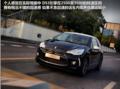 """民用版""""WRC""""战车 全面感受时尚车-DS3操控篇"""