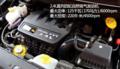 酷威2013款2.4L发动机