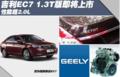 吉利EC7-1.3T版将上市 性能超2.0L