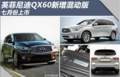 配置丰富 英菲尼迪QX60新增混动版 七月份上市