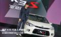 李敏镐代言 动力出色国产起亚K3S正式上市 售10.18万起
