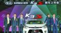 东风悦达起亚K3S掀两厢新风潮