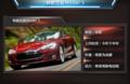 运动舒适 特斯拉年内将推新Model S 配置大幅提升