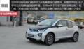 环保与驾趣结合 纯电动宝马i3驾驶初体验