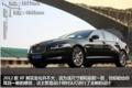 2012款捷豹XF动力:延续老款3.0升发动机