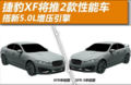 捷豹XF将推2款性能车 搭新5.0L增压引擎