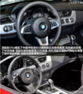 宝马Z4高低配车型静态解析 动力总成值40万