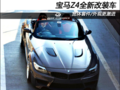 宝马Z4全新改装车 宽体套件/外观更激进