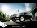 """安全可靠 """"SUV操控王""""马自达Mazda CX-7"""