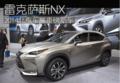 车展重磅新车:雷克萨斯NX 更富运动气息