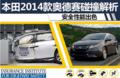 本田2014款奥德赛碰撞解析 安全性能出色