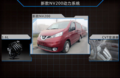 郑州日产新NV200下月上市 或搭轩逸发动机