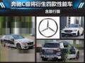 奔驰C级将衍生四款性能车 含旅行版