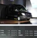 空间出色 梅赛德斯-奔驰凌特上市 发布售价41.8-45.8万