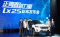 金秀贤代言 北京现代ix25售价11.98万元起