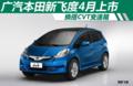 广汽本田新飞度4月上市 换搭CVT变速箱
