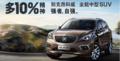 新事件全能中型SUV昂科威9.28上市会