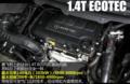 2013款欧宝赛飞利1.4T 动力出色