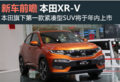 东风本田XR-V 11月18日上市 运动大气